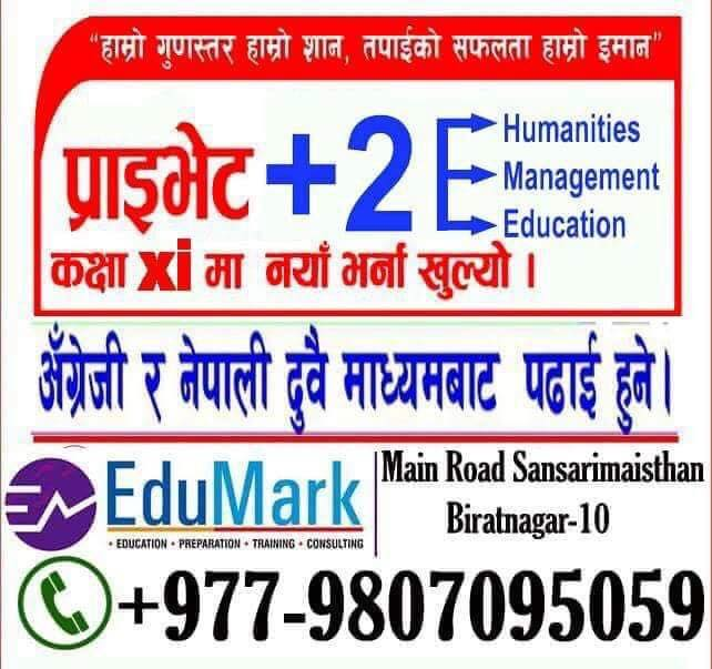 education dhanda (2)